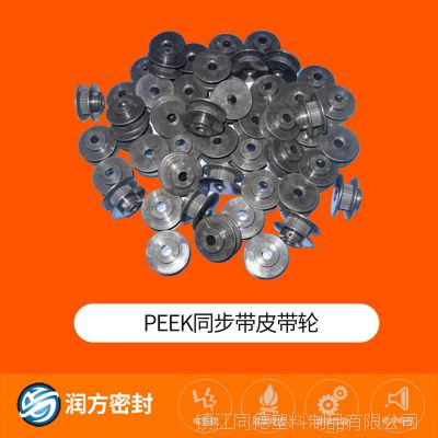 承接加工定制 聚醚醚酮 PEEK同步带皮带轮