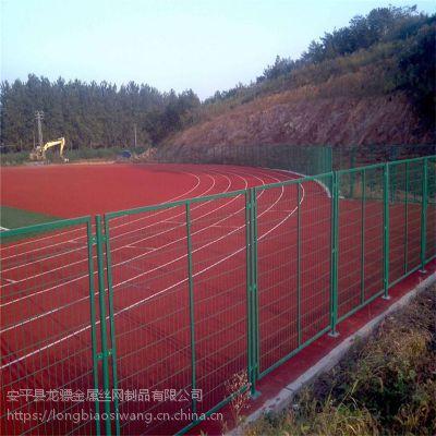 球场围网 体育场护栏网 临时工地护栏网