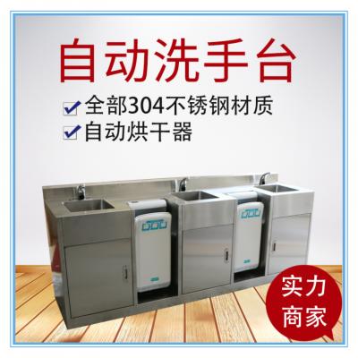 工厂直销304不锈钢三人位带洗手池医用洗手池