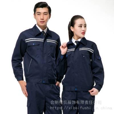 合肥冬季工作服定做,合肥冬季工作服批发厂家-熙贝服饰