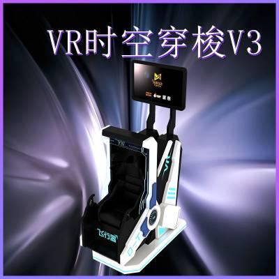 vr设备厂家供应vr游戏设备一套vr时空穿梭3.0 vr体验馆加盟开馆的vr体验设备拓普互动