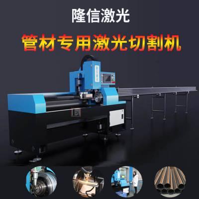 无毛刺切管机 不锈钢管激光切割机 金属管材专用激光切割机