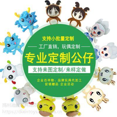 企业吉祥物毛绒玩具动物玩偶定制公仔人偶服可来图打样定制logo可定制5CM-200CM公仔