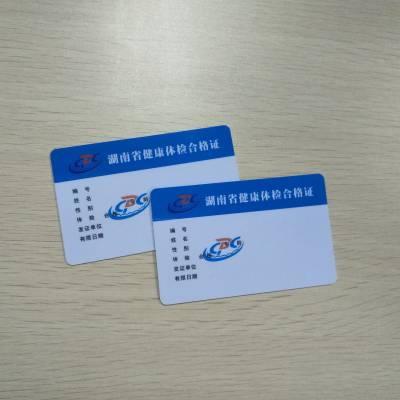 广东省从业人员健康体检证明,PVC卡式健康证,身份证一样的卡片