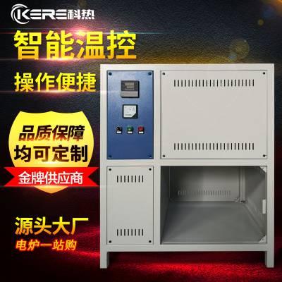 供应 熔块炉 坩埚熔化炉 温度可定制 厂家直销
