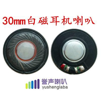 30mm钕铁硼耳机喇叭 40MM钕铁硼耳机喇叭 32欧耳机喇叭