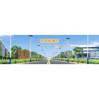 北京户外太阳能路灯生产厂家