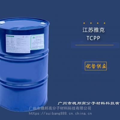 江苏雅克阻燃剂TCPP 华南区代理