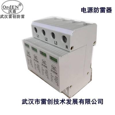 OrdEN光伏专用电涌保护器OD-M000/40,光伏防雷模块3P接线方式