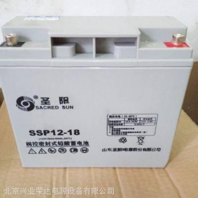 圣阳蓄电池SSP12-18/12V18AH厂价直销