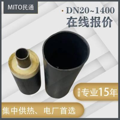 民通聚氨酯保温管 预制聚氨酯保温管外皮 热水地埋聚氨酯保温管