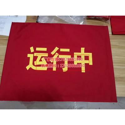电力运行设备电力安全标志磁吸式红布幔电力磁吸式红布幔