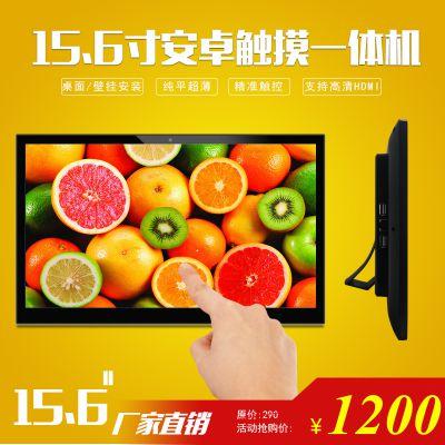 凯瑞凌峰15.6寸安卓一体机电容触摸平板商用电脑厂家现货