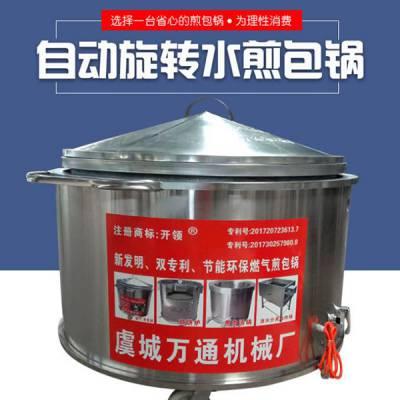 驻马店煎包锅哪家好-虞城万通机械厂可信赖-自动煎包锅哪家好