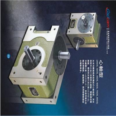 80DS心轴型高速精密凸轮分割器_台湾高士达分度箱_间歇凸轮分割器厂家报价