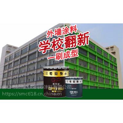 学校外墙新建翻新神漆由辽宁数码彩涂料厂家供应