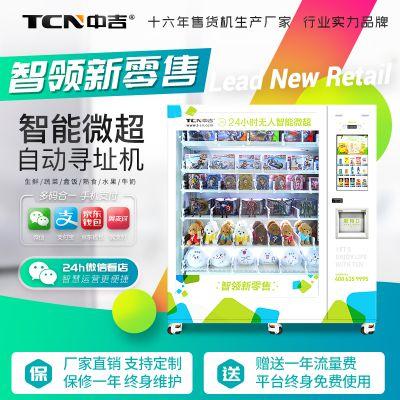 中吉自动售货机定制智能商超寻址机玩具售货机综合无人售货机商用