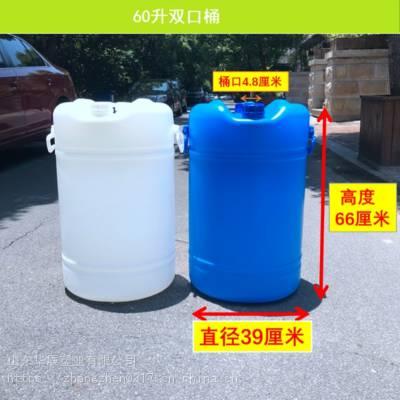 霸州60升洗涤剂化工桶厂家 廊坊60公斤染料塑料桶 3-3.5公斤均有现货