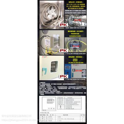 金坛pokerstarts国际官网101A-0防潮干燥箱制造直销