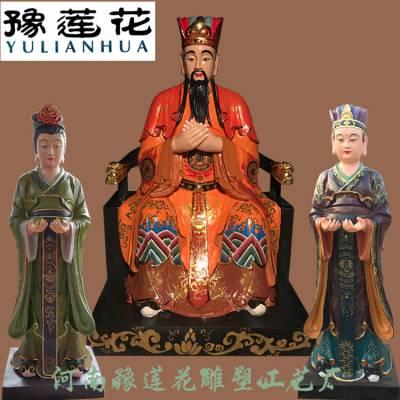 老天爷神像图片玉皇上帝神像彩绘天公神像河南豫莲花雕塑厂