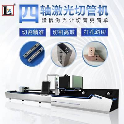 隆信全自动上下料激光切管机管材开孔切断开弧口多功能切管机