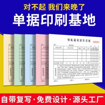 票据生产厂家定制无碳复写量大优惠