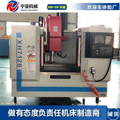 XH7126加工中心 三线轨cnc立式加工中心小型数控机床