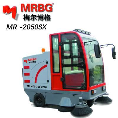 市政广场工厂物业环保驾驶式吸尘扫地车梅尔博格MR2050全天候全封闭式户外扫地车