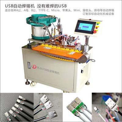 郴州USB自动焊锡机器人尺寸厂家生产批发_亮点电子科技