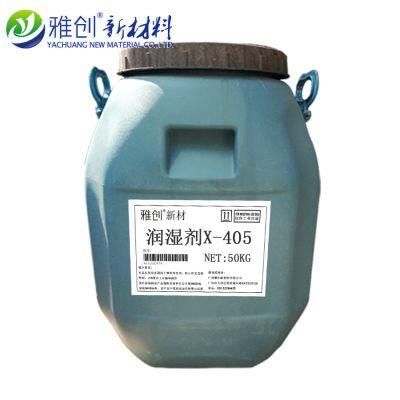 国产 表面活性剂 X405 什么价格 雅创新材料特供