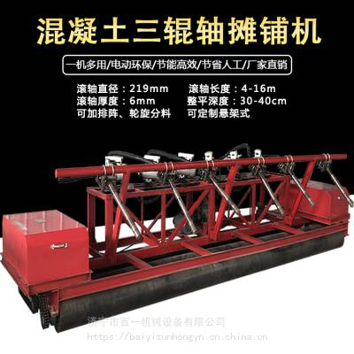 百一三辊轴路面混凝土摊铺机电动三辊轴路面摊铺机