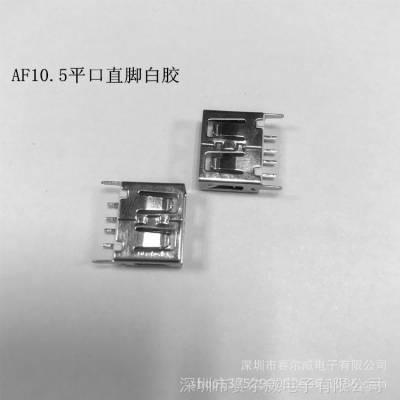 工厂直销USB短体母座 立式直插10.5插座 180度直立式usb连接器
