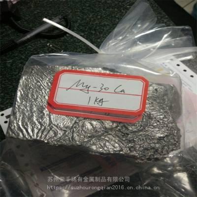 销售镁钙30 镁钙合金 Mg-Ga30 镁中间合金 镁稀土合金
