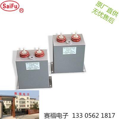 供应赛福充磁机储能电容器-脉冲滤波电容器-金属化膜电容器