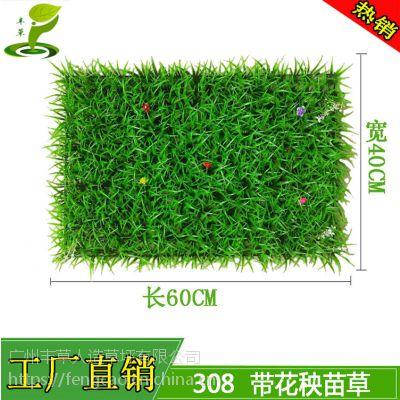 仿真植物塑料花308带花秧苗草招牌休闲会所装饰背景墙