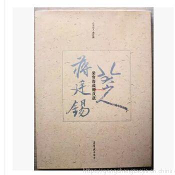 荣宝斋藏册页选:八大山人.蒋延锡(精装8开)蒋延锡荣宝斋出版社
