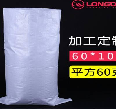 白色塑编袋厂家-隆乔塑业厂家-秦皇岛白色塑编袋