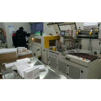 供应舜天5545C收缩机热收缩包装机