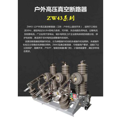 ZW43-12户外高压真空断路器哪家便宜