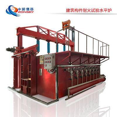 源头厂家直销 建筑构件耐火试验水平炉