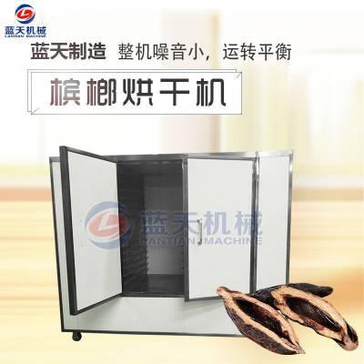 低温热泵槟榔烘干机 空气能槟榔子烘干箱 干燥除湿橄榄子青仔烘干房
