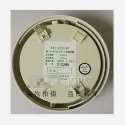 Nohmi能美FDL25Z-W防水型火警感温探测器_批发价格报价