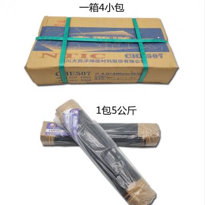 大西洋耐磨焊条CHR998/D998CHR707/D707CHR212/D212碳化钨电焊条