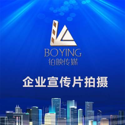 企业宣传片拍摄_推荐广东省本土品牌形象视频制作公司