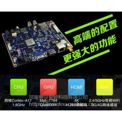 瑞芯微RK3288主板、Android主板 用于广告触摸一体机、OTT盒子 、游戏机