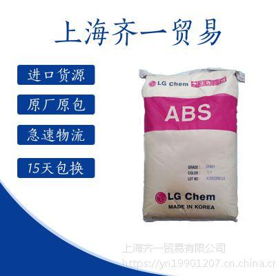 注塑级ABS/韩国LG-DOW/AF312C 阻燃级 防火厚度1.5mm 塑料粒子