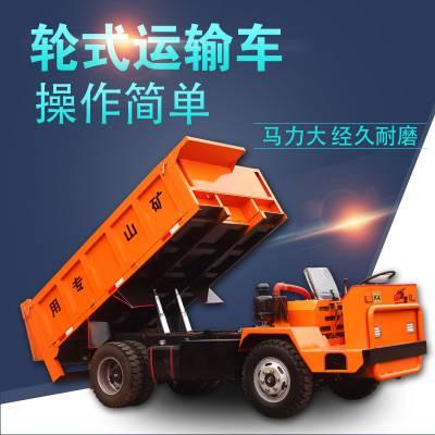 厂家直销5吨矿山车 矿山专用爬山虎 大马力自卸翻斗四驱矿山车 可定制