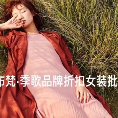 时尚潮牌杰茜莱尾货女装品牌折扣女装剪标货源供应商