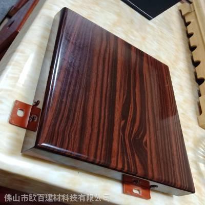 仿木纹铝单板厂家_欧百得品牌_金属幕墙热转印铝单板装饰