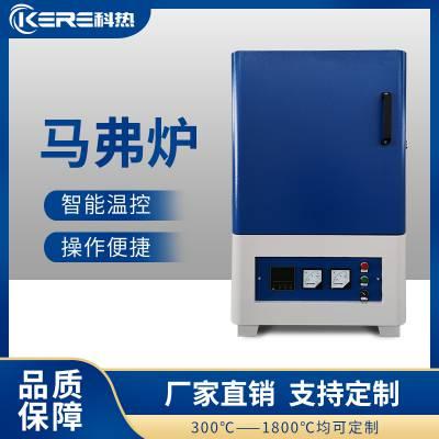 供应 马弗炉 高温1000度 1200度 1400度 1600度 1700度 厂家直销